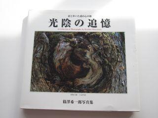 篠沢希一朗写真集_c0165824_103102.jpg