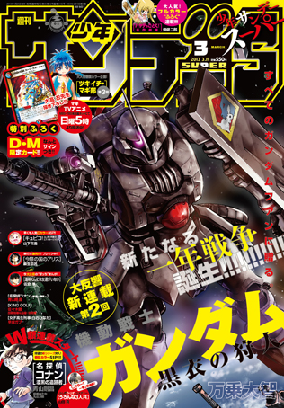 少年サンデーS 3月号「機動戦士ガンダム 黒衣の狩人」発売中!!_f0233625_17163388.jpg