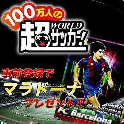 『100万人の超WORLDサッカー!for mob cast』 フィーチャーフォン版・スマートフォン版にてリリース決定!_e0025035_21281487.jpg