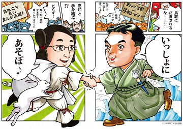 「まんが王国」を名乗る高知県と鳥取県が、友好通商条約締結記念イベントを開催!_e0025035_2152555.jpg