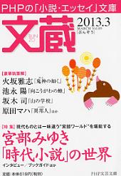 【お仕事】「文蔵」2013年3月号 挿絵_b0136144_5384126.jpg