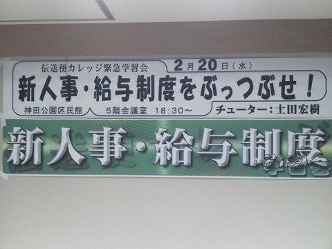 「新人事・給与制度」学習会報告②_b0050651_1620516.jpg