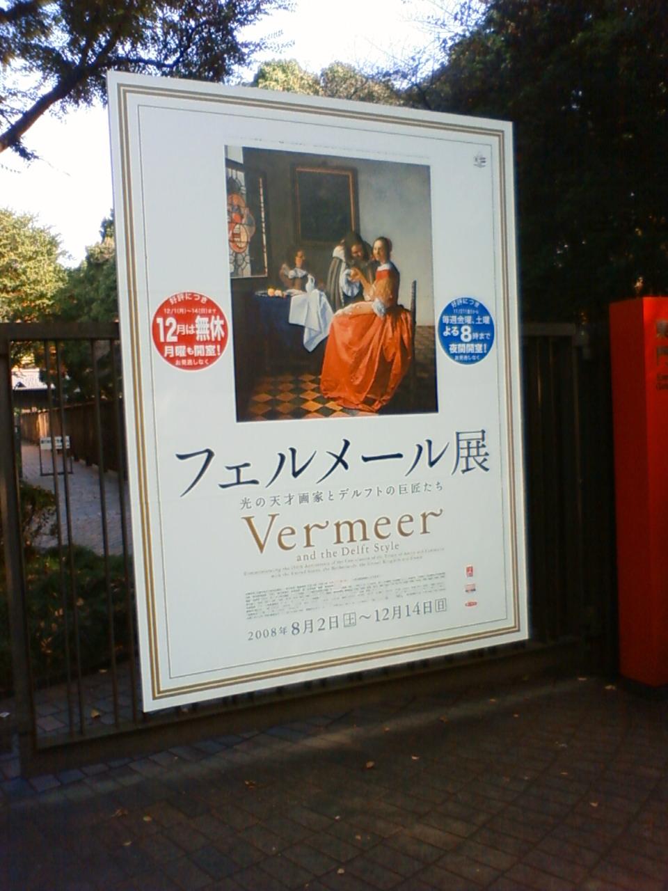 フェルメール展@東京都美術館_c0273553_16113399.jpg