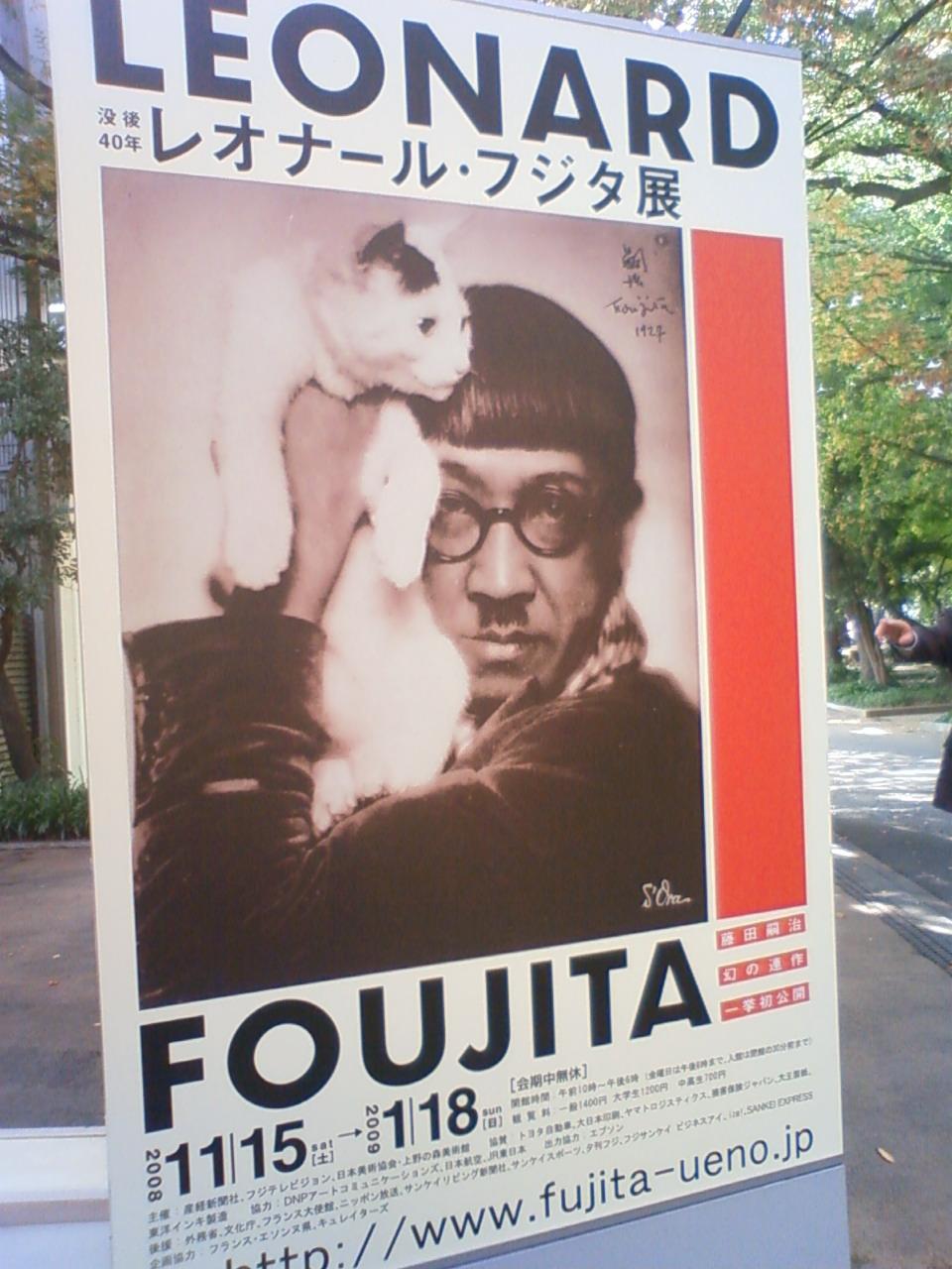 上野の森美術館_c0273553_16113461.jpg