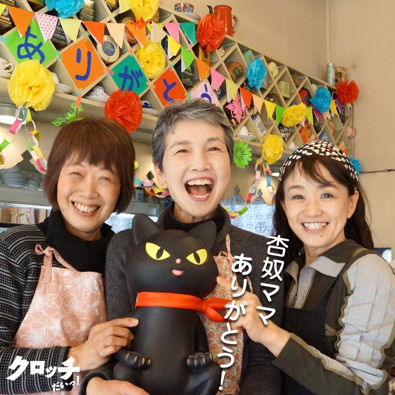 大好きな「Café杏奴」、みんなと写真撮影してきました!_f0193056_18182625.jpg