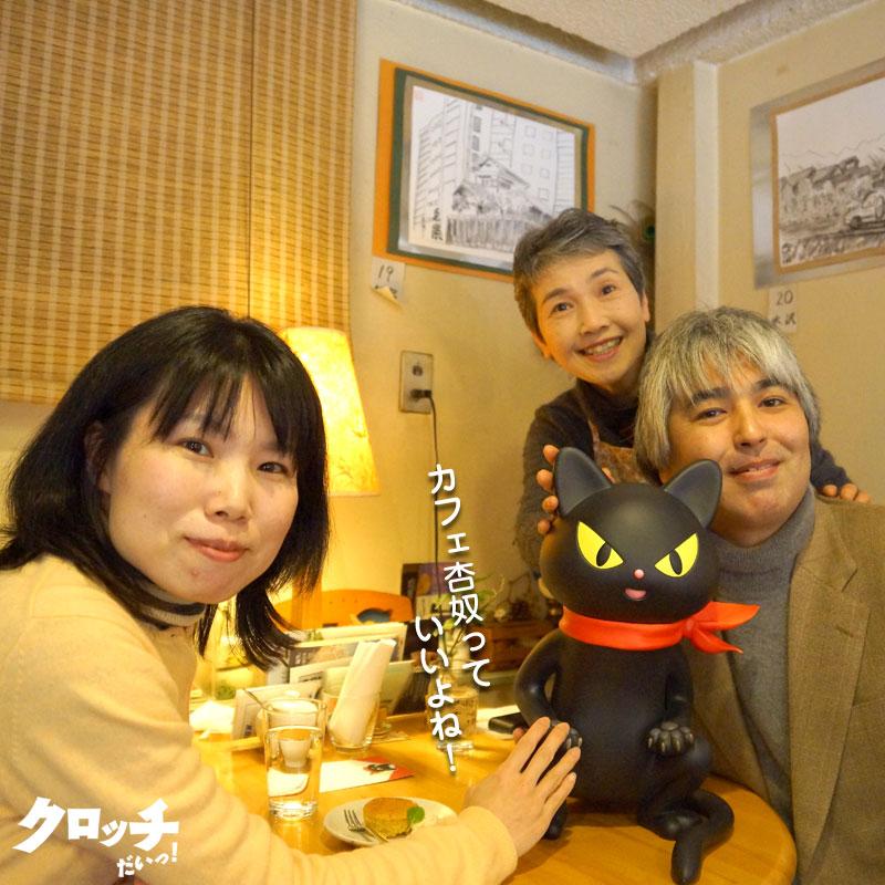 大好きな「Café杏奴」、みんなと写真撮影してきました!_f0193056_18183690.jpg