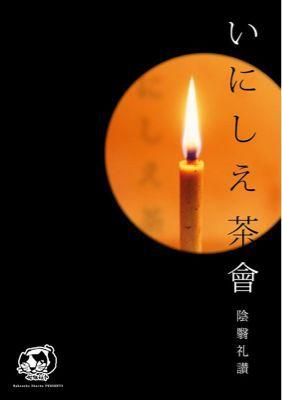 いにしえ茶會〜陰翳礼讃〜_e0222766_2257498.jpg