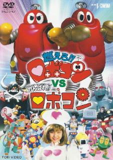 『燃えろ!!ロボコンVSがんばれ!!ロボコン』(1999)_e0033570_2214755.jpg