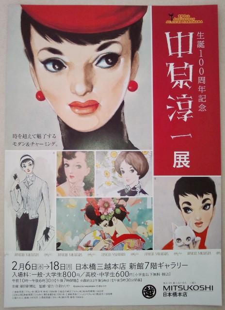 生誕100周年記念『中原淳一展』へのオマージュ_a0138976_1521459.jpg
