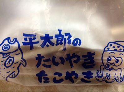平太郎_a0059281_1552332.jpg