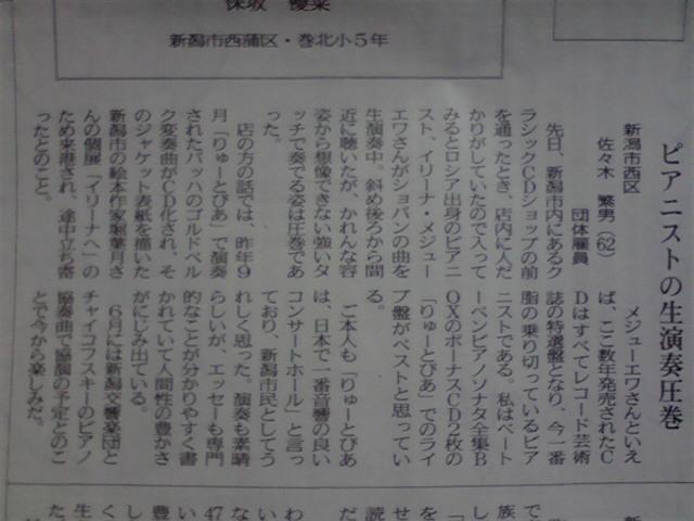 今朝の朝刊に。_e0046190_17125137.jpg