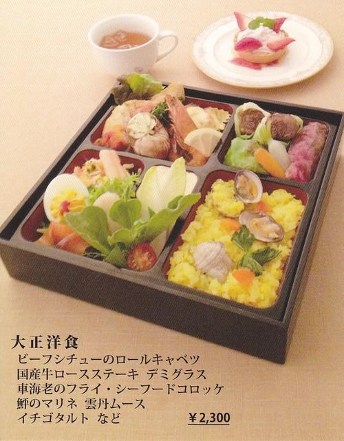 京都高島屋 京の味ごちそう展_d0162300_14492975.jpg