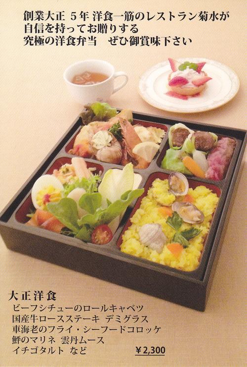 京都高島屋 京の味ごちそう展_d0162300_14494974.jpg