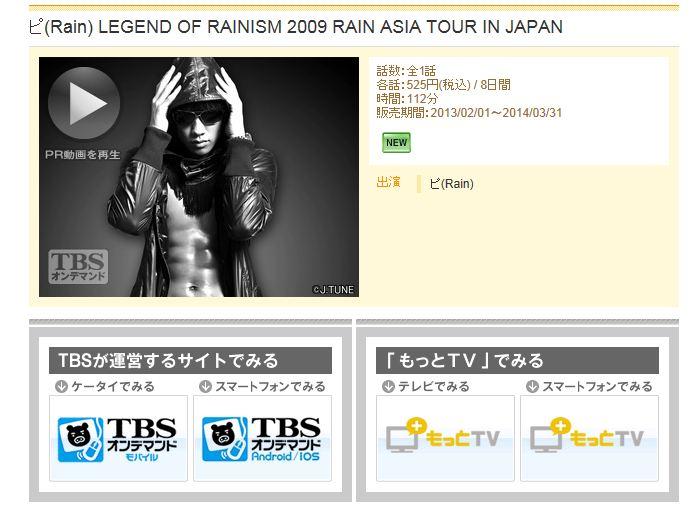 RainLEGEND OF RAINISM 2009 AJIA TOUR IN JAPAN ひかりTV_c0047605_7512719.jpg