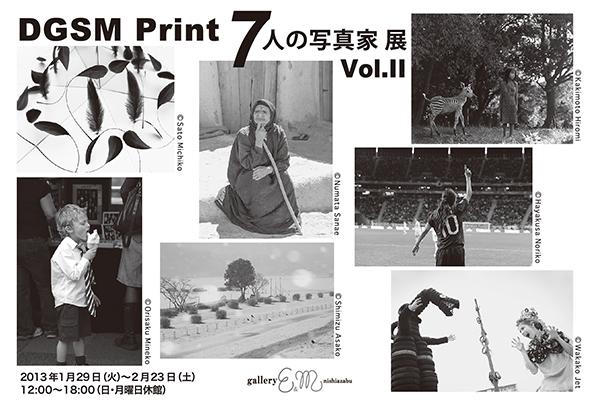 DGSM Print「7人の写真家」展 vol.II 明日が最終日です!_b0194208_2239278.jpg