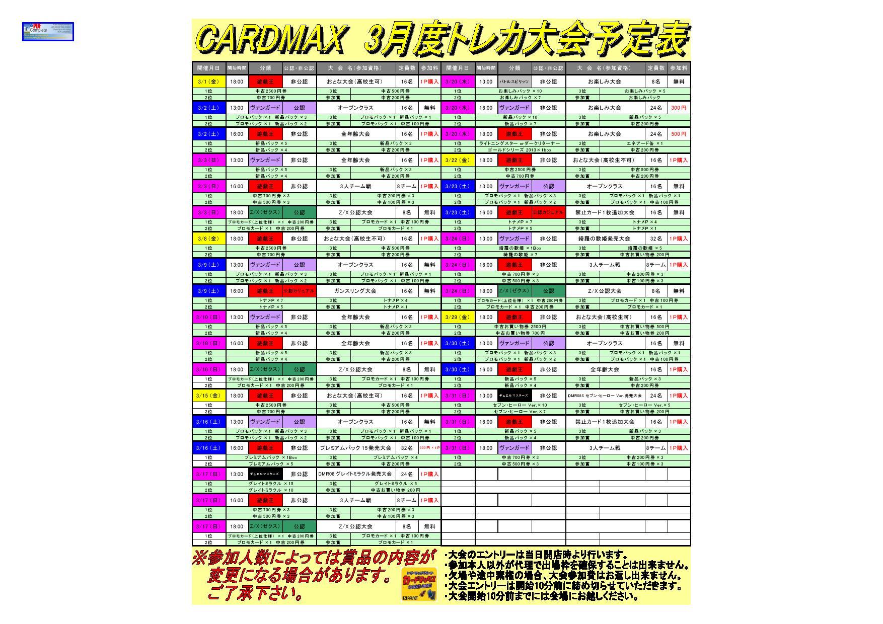 【高石店】3月大会情報_d0259027_23435172.jpg