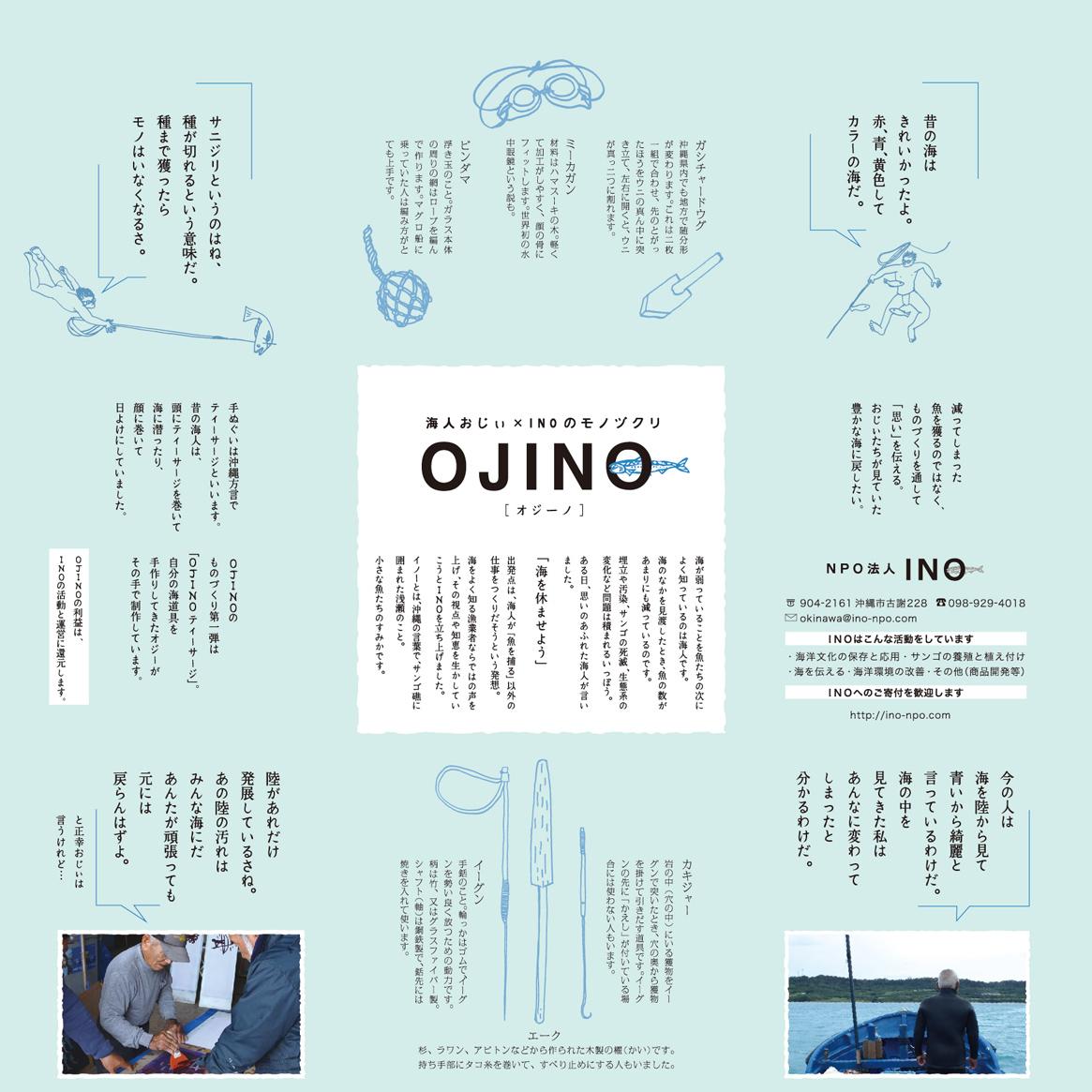 海人おじぃ×INOのものづくり、OJINO手ぬぐい_c0191542_1865720.jpg