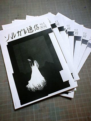 ソルガレ通信_b0136144_531238.jpg