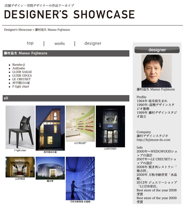 DESIGNER\'S SHOWCASE_b0156361_1140237.jpg