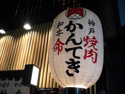 神戸焼肉 かんてき_d0137764_1055444.jpg