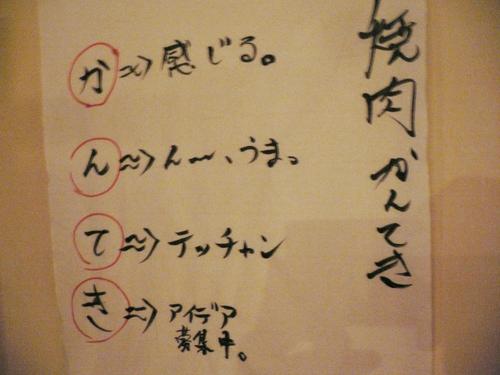 神戸焼肉 かんてき_d0137764_11422347.jpg