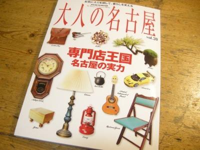 Otona no Nagoya_b0170577_182611.jpg