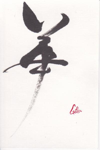第20回書文通2月「漢字一文字」とお休みのお知らせ_d0285885_9164467.jpg