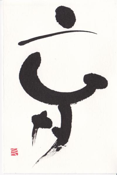 第20回書文通2月「漢字一文字」とお休みのお知らせ_d0285885_9171735.jpg