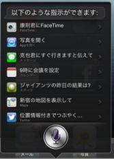 Siriは有能なアシスタント(^_-)_c0237493_22371796.jpg