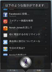 Siriは有能なアシスタント(^_-)_c0237493_22373443.jpg