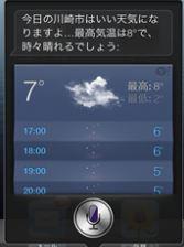 Siriは有能なアシスタント(^_-)_c0237493_22475956.jpg