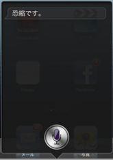 Siriは有能なアシスタント(^_-)_c0237493_22515666.jpg