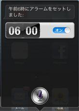 Siriは有能なアシスタント(^_-)_c0237493_2311215.jpg