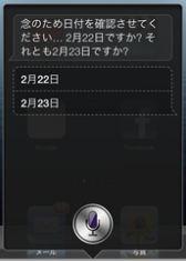 Siriは有能なアシスタント(^_-)_c0237493_2321243.jpg