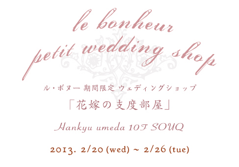 期間限定 Wedding shop_b0117913_1730314.jpg