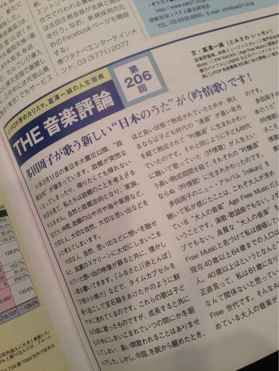 業界紙に…_b0099226_8365759.jpg