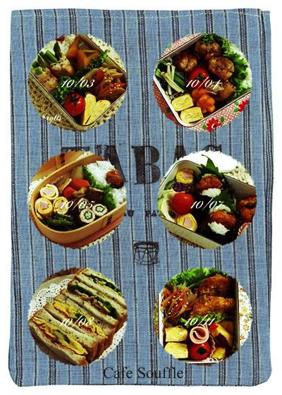 10月のお弁当カタログ_c0270834_22101688.jpg