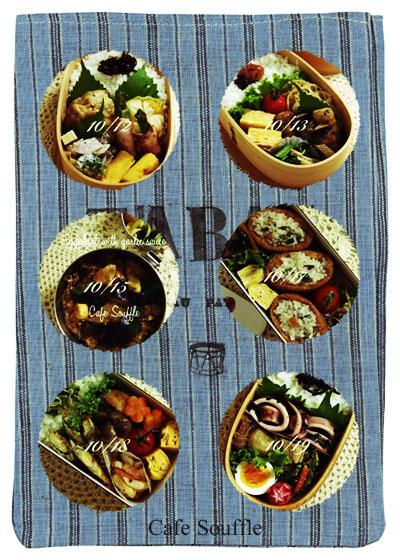 10月のお弁当カタログ_c0270834_22101795.jpg