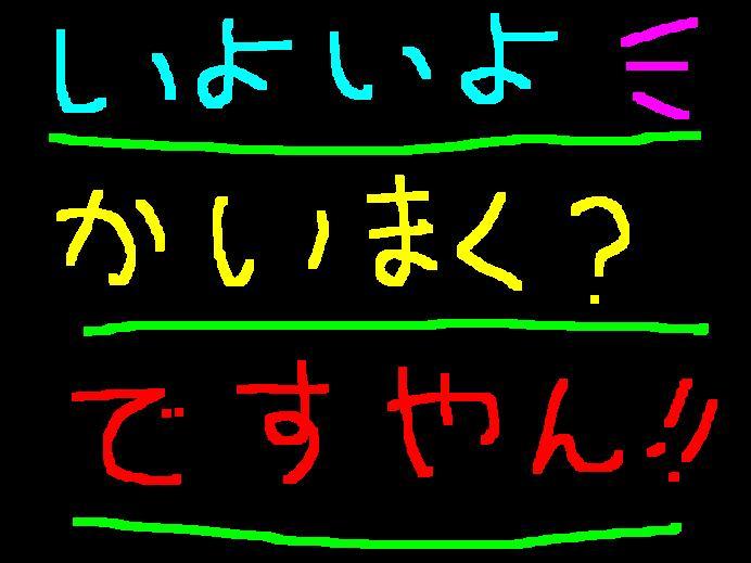 全日本の暫定レース?ですやん!_f0056935_17211513.jpg