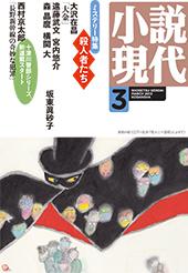 【お仕事】「小説現代」2013年3月号 挿絵_b0136144_4592510.jpg