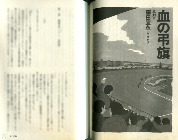 【お仕事】「小説現代」2013年3月号 挿絵_b0136144_4593920.jpg