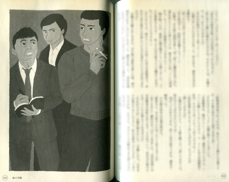 【お仕事】「小説現代」2013年3月号 挿絵_b0136144_50321.jpg