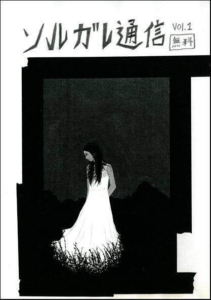 「ソルガレ通信」vol.1_b0136144_5193639.jpg