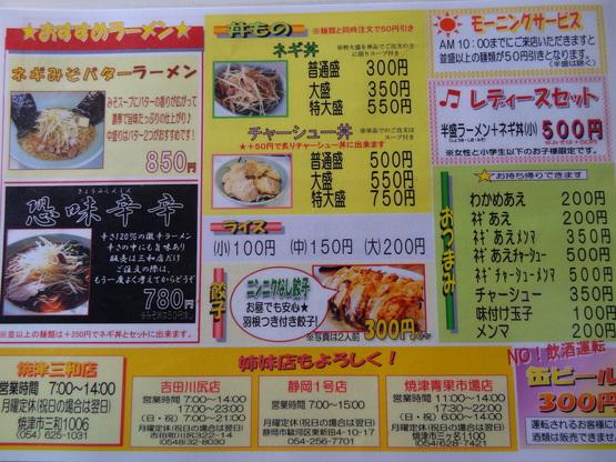 ラーメンショップ焼津三和店・・・からの_b0208246_94953100.jpg