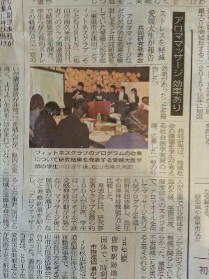 愛媛大学医学部の研究_c0172049_17572660.jpg