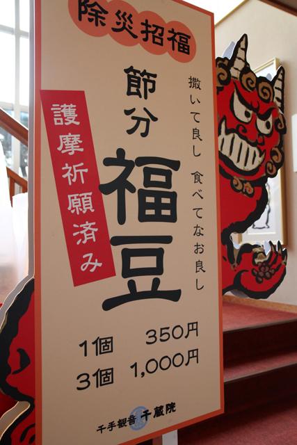 千手観音・千蔵院_a0267861_1692556.jpg