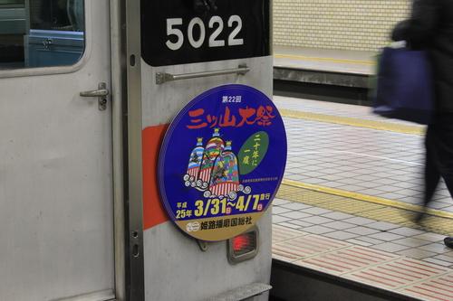 山陽電車 5000系 三ッ山大祭_d0202264_8304219.jpg