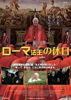 『ローマ法王の休日』(2011)_e0033570_1965462.jpg