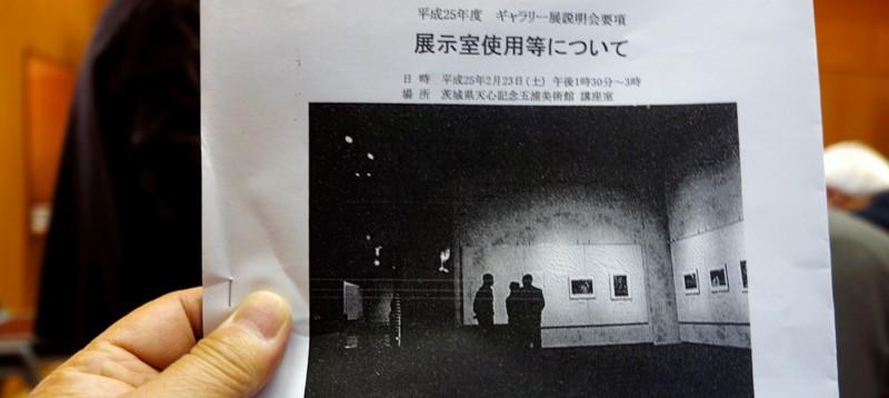13年2月23日・ギャラリー展説明会_c0129671_1821466.jpg