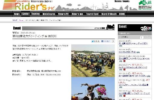 第3回東北カブミーティング in 須賀川 開催決定_a0279883_10582549.jpg